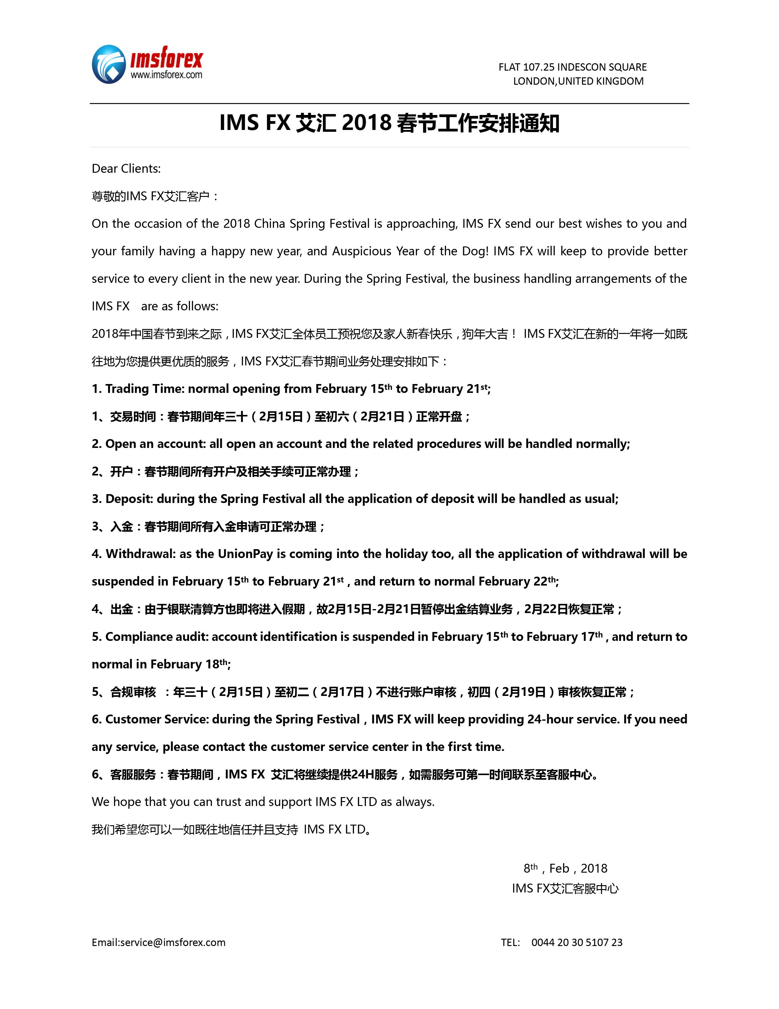 【重要公告】IMS FX艾汇2018春节工作安排通知